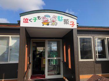 函館市陣川町にあるビッグな駄菓子屋さん【泣く子も駄菓子】