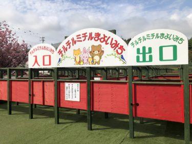 函館市陣川町に出現した無料巨大迷路【チルチルミチルまよいみち】