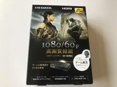 HDMIゲームキャプチャー【I-O DATA GV-HDREC】ゲーム実況YouTuberにオススメ!!