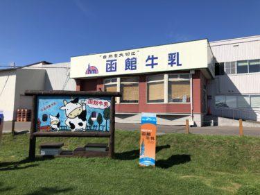 【函館牛乳あいす118】ドライブ途中にちょうど良い休憩スポット 丘の上のおいしいアイスのお店