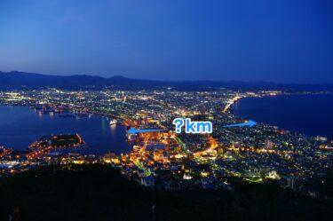 こんな短いの? 函館市を横断する【一キロ通】